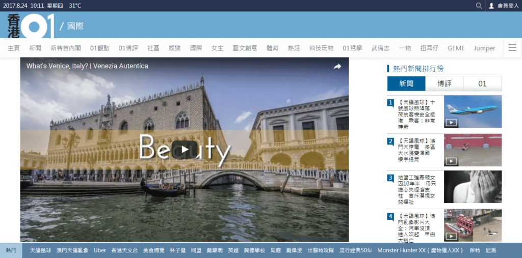 Hong Kong newspaper features the work of Venezia Autentica in an article about tourism in Venice - Venezia Autentica | Discover and Support the Authentic Venice - The Hong Kong newspaper on a mission to drive social change speaks about Venezia Autentica in an article tourism in VeniceIn August 2017, the Hong Kong based ne